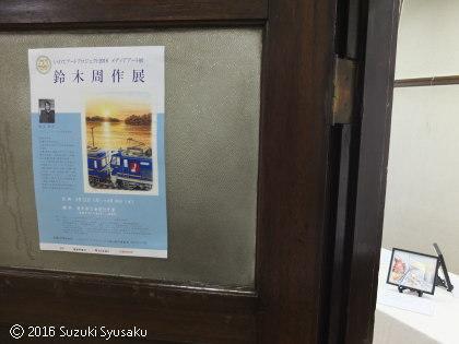 宮の森日記【出張編】●8/22(月)台風接近の東北へ