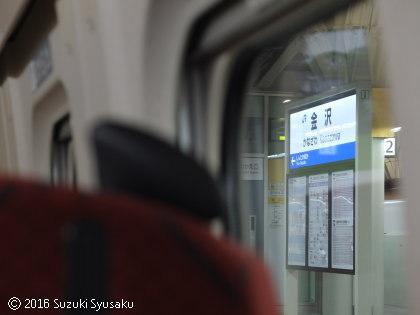宮の森日記【出張編】●9/12(月)えちぜん鉄道