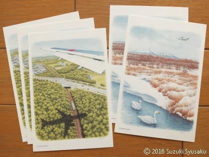 【新商品】ポストカード「空の絵日記」シリーズ