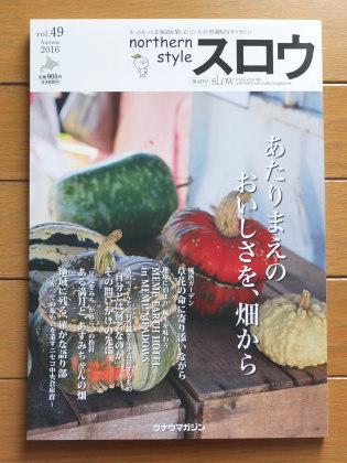 【作品掲載】季刊「スロウ」Vol.49/2016秋号
