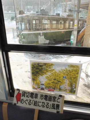 宮の森日記●貸切電車イベント!