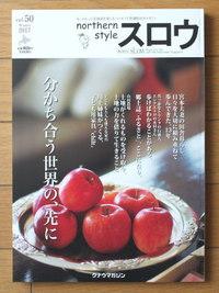 【作品掲載】季刊「スロウ」Vol.50/2017冬号