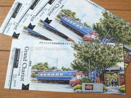 【新商品】ピュアヴィレッジなぐらの郷「グランシャリオ」記念乗車券