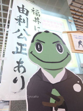 宮の森日記【出張編】●3/25(土)講座を終えて福井へ
