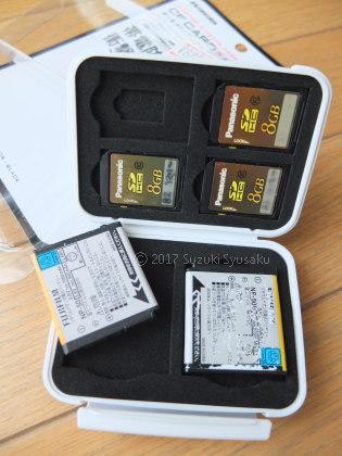 宮の森日記●予備バッテリー収納ケース
