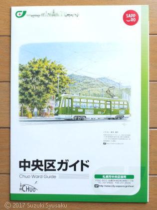 【作品掲載】札幌市中央区役所「中央区ガイド」2017年版