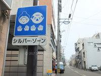 宮の森日記【出張編】●5/24(水)福井最終日