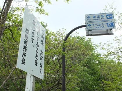 宮の森日記【出張編】●6/12(月)網走取材