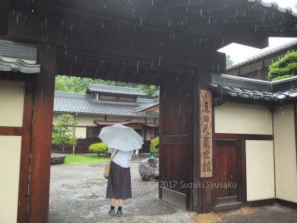 宮の森日記●土砂降りの真田の郷