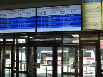 宮の森日記●中央バスターミナル