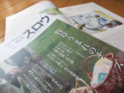 【作品掲載】季刊「スロウ」Vol.52/2017夏号