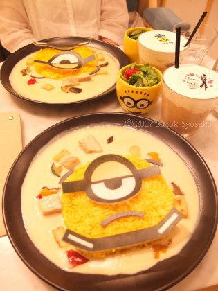 宮の森日記●ミニオン大脱走CAFE