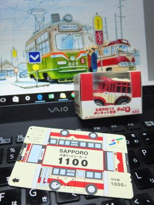 宮の森日記●札幌市営バス