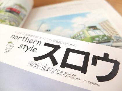 【作品掲載】季刊「スロウ」Vol.53/2017秋号