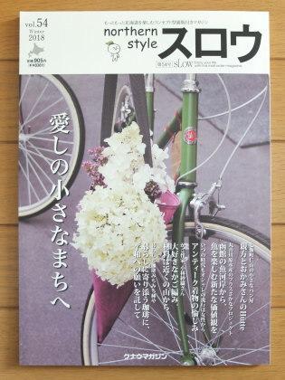 【作品掲載】季刊「スロウ」Vol.54/2018冬号