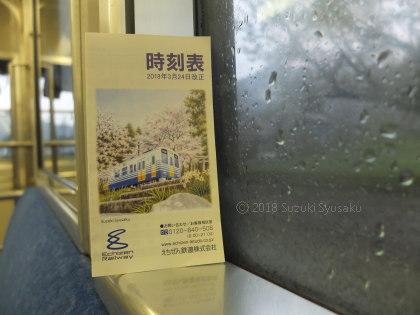 宮の森日記●雨の福井