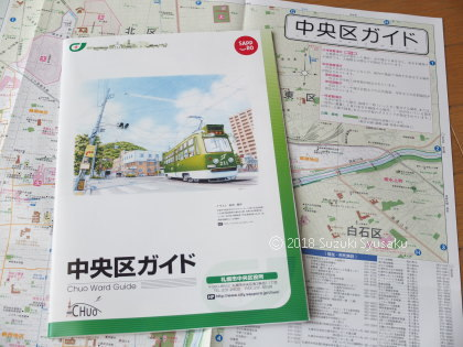 【作品掲載】札幌市中央区役所「中央区ガイド」2018年版