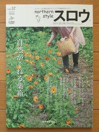 【作品掲載】季刊「スロウ」Vol.57/2018秋号