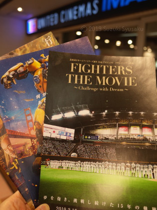 宮の森日記●FIGHTERS THE MOVIE