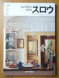 【作品掲載】クナウマガジン「northern styleスロウ」Vol.66/2021冬号