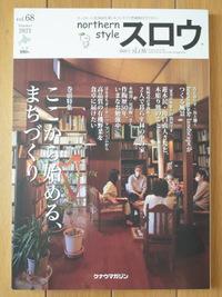 【作品掲載】クナウマガジン「northern styleスロウ」Vol.68/2021夏号