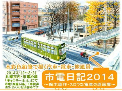 【作品展】「市電日記2014」3/22(土)在廊予定について