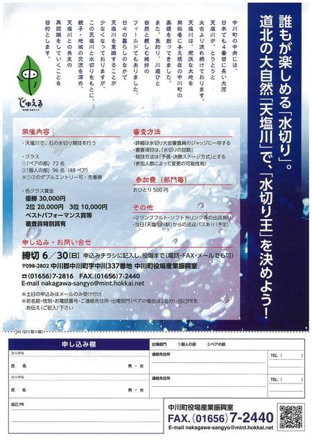 7月15日に水切り大会