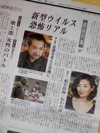道新の夕刊に感染列島