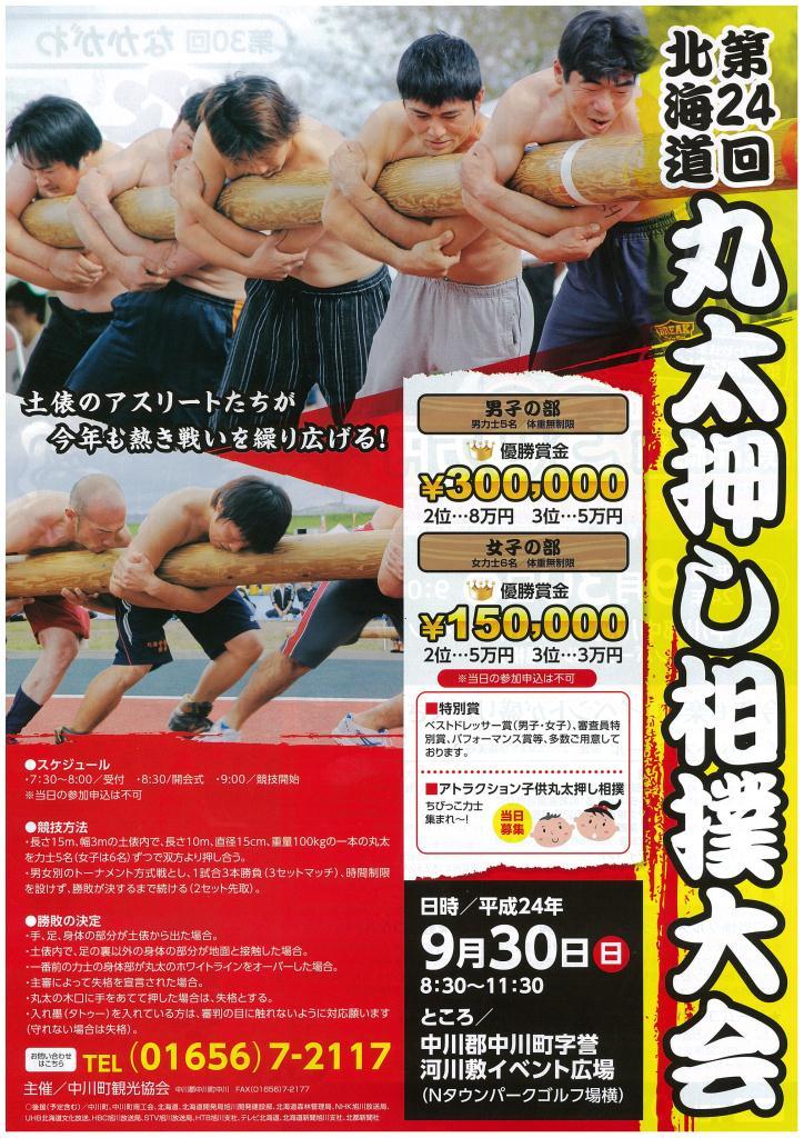 9月30日に秋味まつりと丸太押し相撲大会
