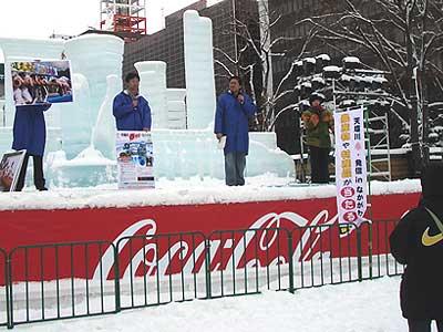 道新氷の広場
