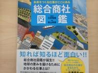 第268回 三井物産株式会社 角田道彦さん