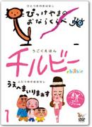 第346回 うごく絵本チルビー 石原恵美さん