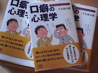 「口癖の心理学」(柏艪舎刊)が完成!