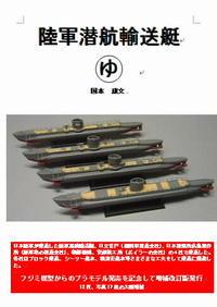 陸軍潜航輸送艇 増補改訂版
