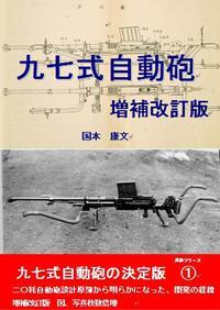 「九七式自動砲」と「十五糎五糎砲最上大和と高角砲化」