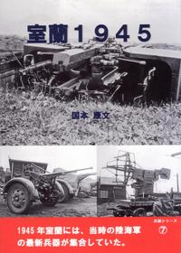 室蘭1945