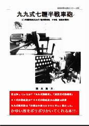 戦車塾 出版物:九九式七センチ半...