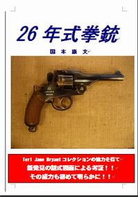 26年式拳銃完成真近!!