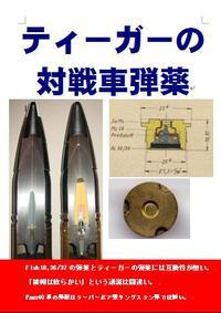 ティーガーの対戦車弾薬