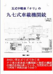5式中戦車発売記念