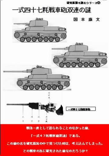 戦車塾 出版物:戦車砲