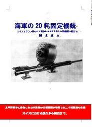 海軍の20粍固定機銃