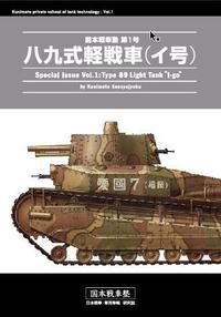 八九式軽戦車