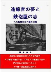 造船屋の夢と鉄砲屋の志