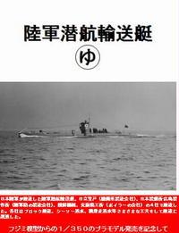 陸軍潜航輸送艇