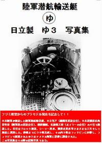陸軍潜航輸送艇 ○ゆ写真集集