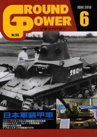 九二式車載十三粍機関砲