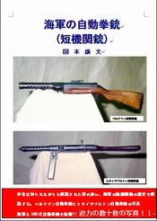 海軍の自動拳銃(機関短銃)