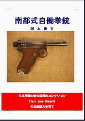 南部式自働拳銃