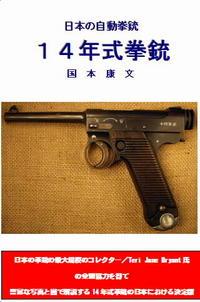 14年式拳銃